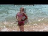 «Отдых на море 2013 !» под музыку барби академия принцесс - настоящей принцессе. Picrolla