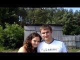«Олина свадьба» под музыку Т9 - Одна нашей любви (Вдох-выдох). Picrolla
